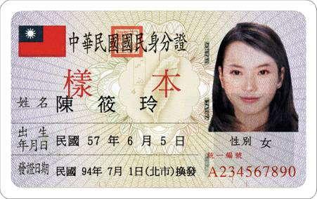 印尼新娘從結婚到入台團聚與居留定居拿台灣身分證流程